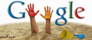 Google sandbox ساند بوكس