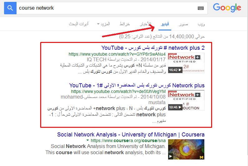 youtube results نتائج اليوتيوب