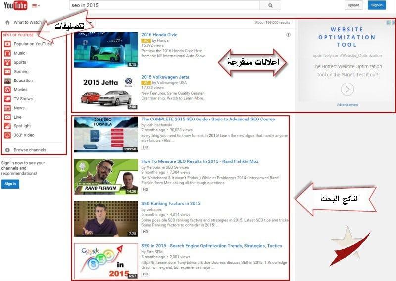 صفحة نتائج بحث اليوتيوب